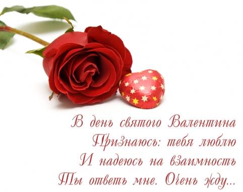 Поздравление любимой с днём влюблённых