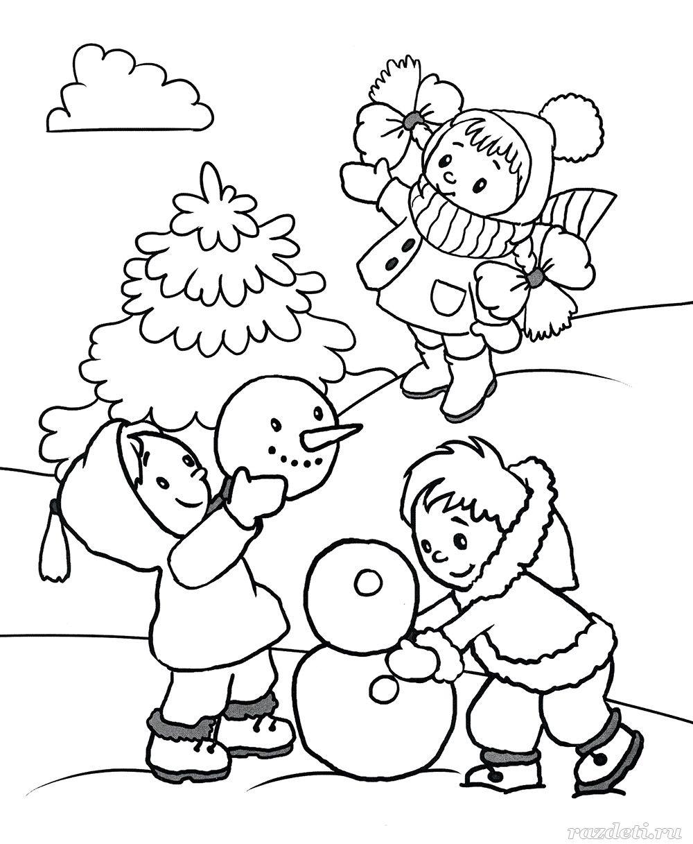 Раскраски «Зимние забавы детей» распечатать