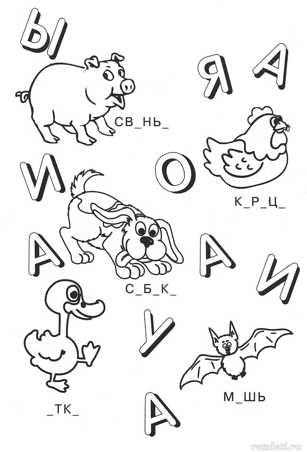 знакомство дошкольников с буквами в картинках