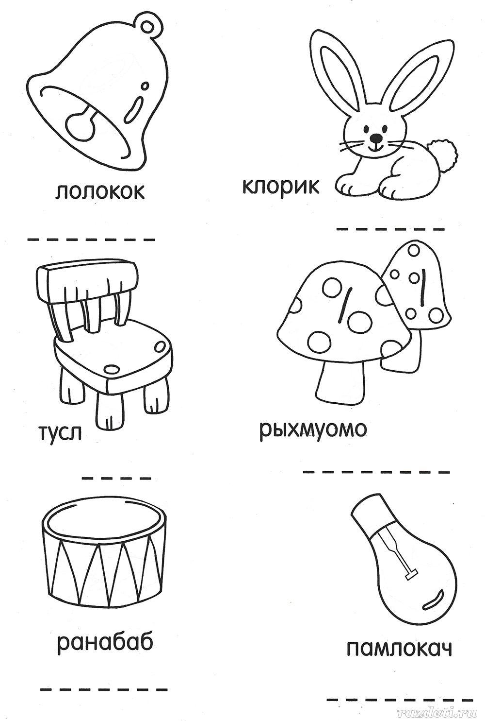 Задания по 1 классу по русскому языку в картинках