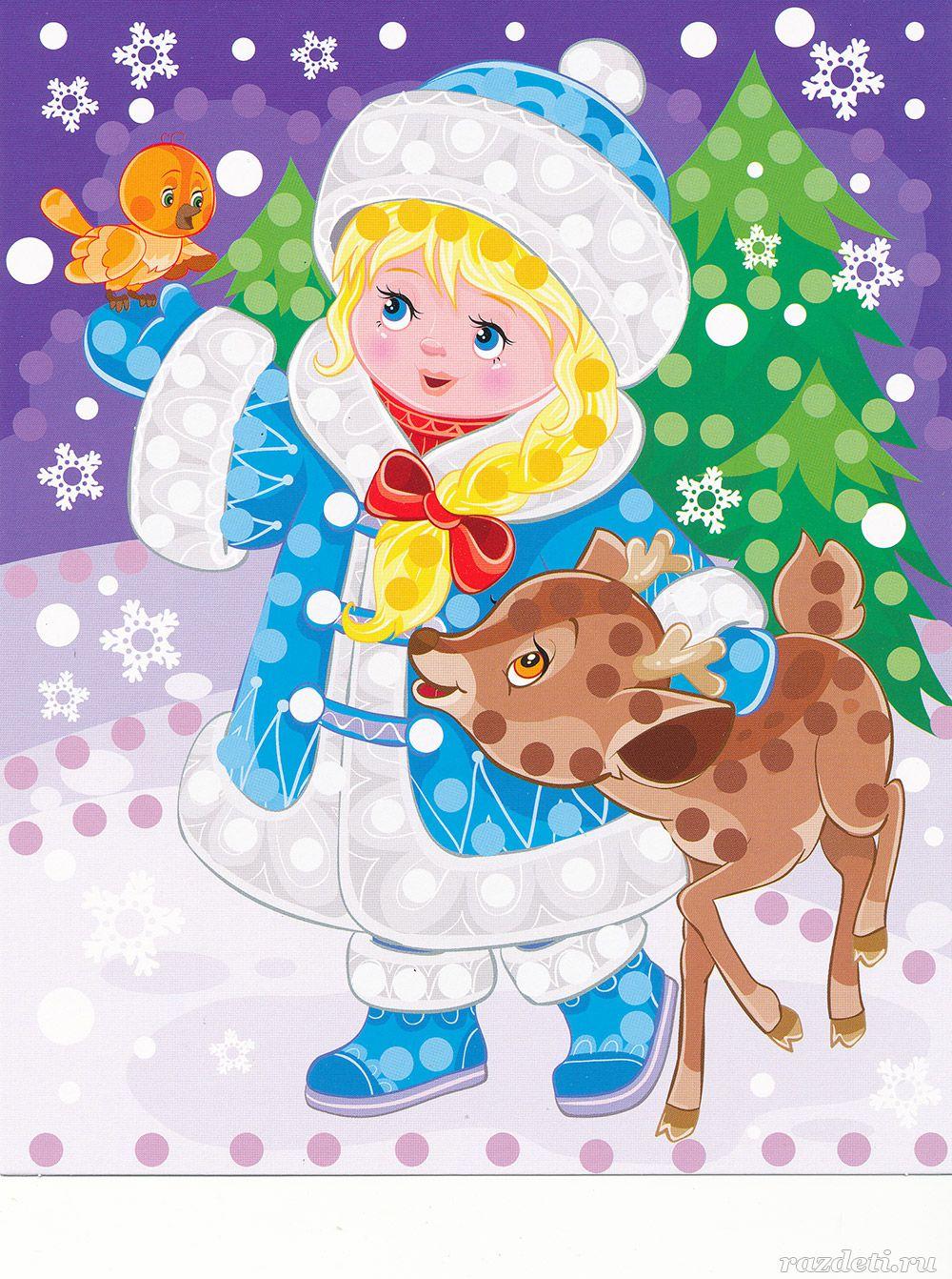 Новогодняя открытка со снегурочкой