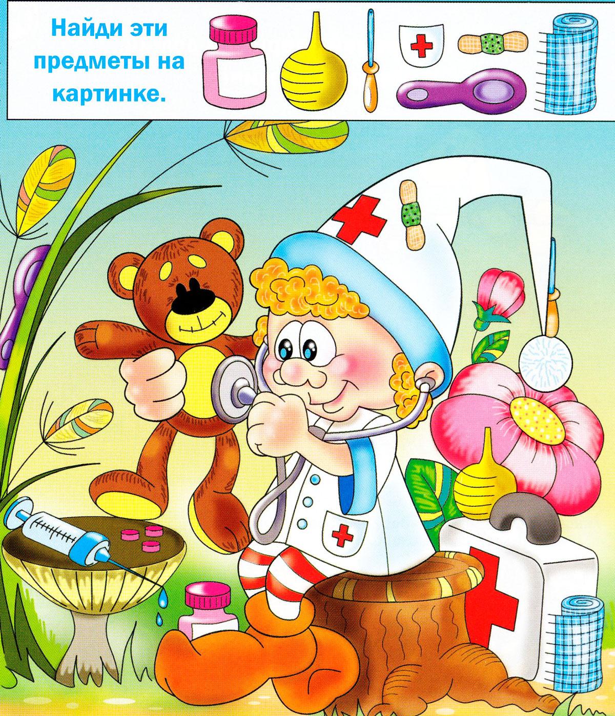 Узнай картинку игра для детей