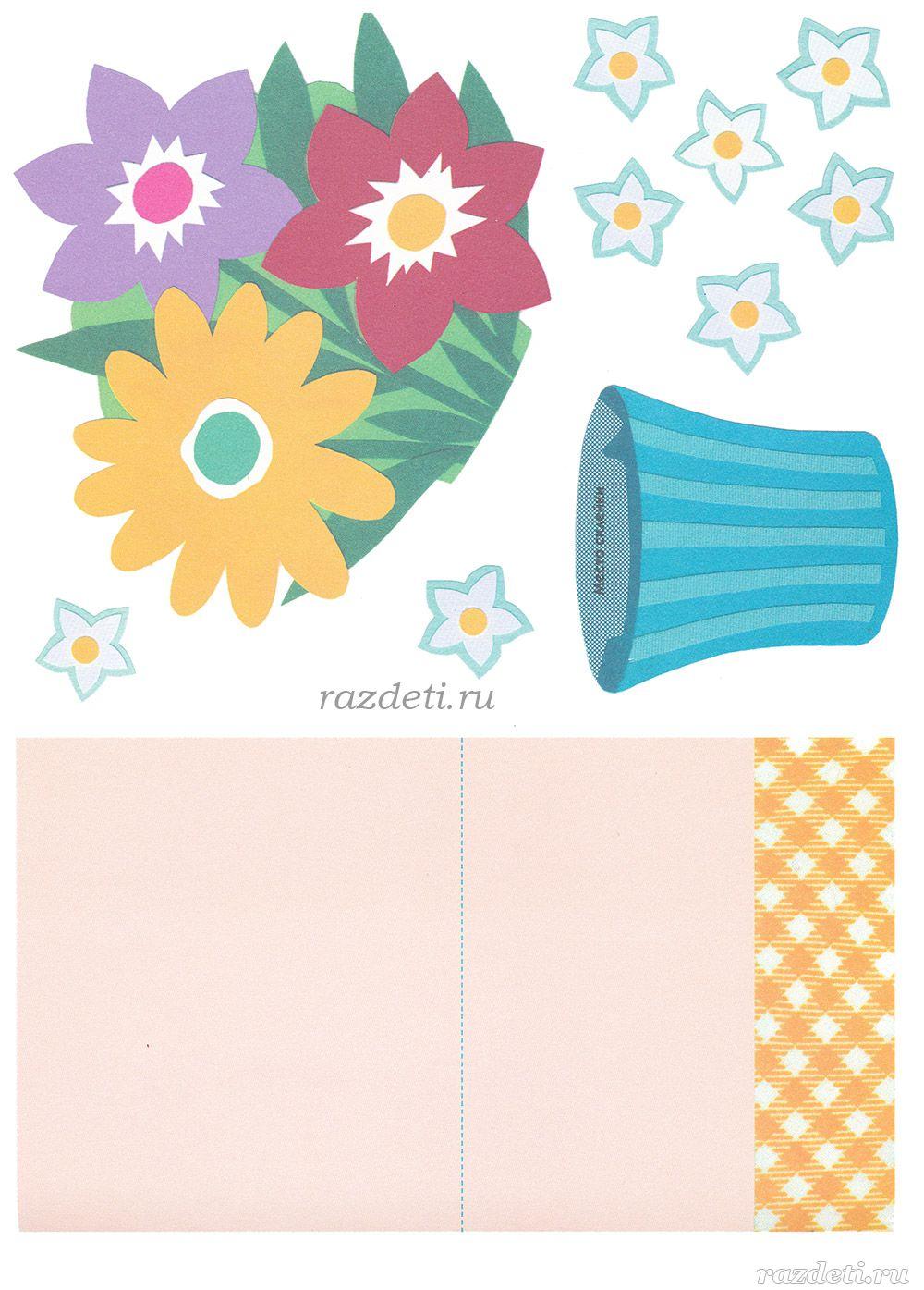 Шаблоны для открыток для детей 6