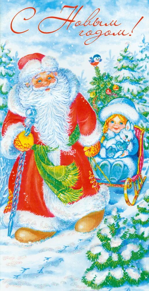 Современные новогодние открытки с дедом морозом 2