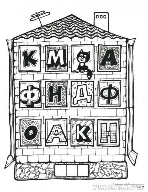 Развивающие раскраски русский язык