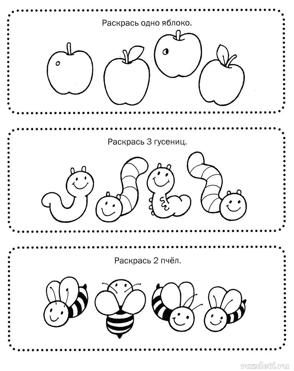 Математическая раскраска для детей 4-6 лет