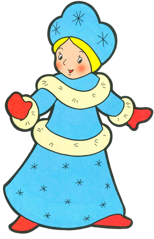 Картинки снегурочки на новый год для детей, февраля любимому открытки