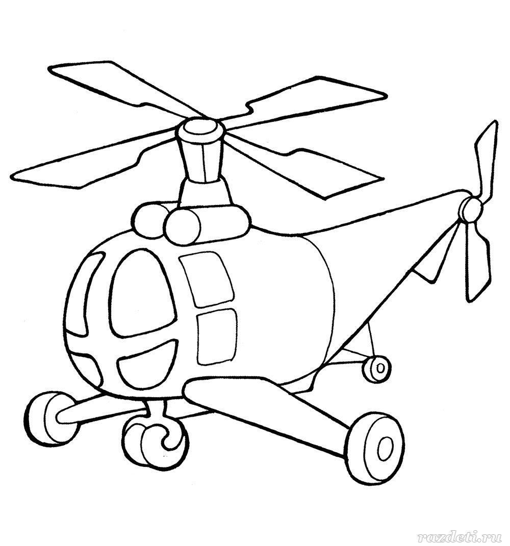 Раскраска для мальчиков. Вертолет