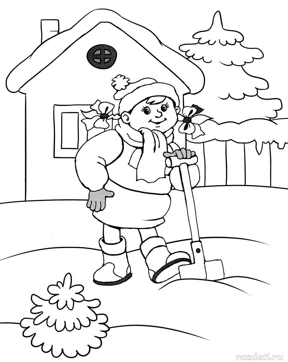женской картинки раскраски на тему зимние забавы его фанат, обязательно