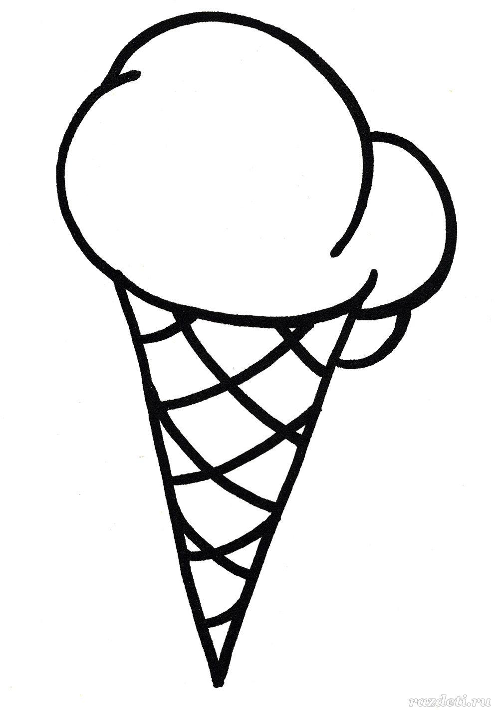 Раскраска для детей 2-4 лет. Рожок с мороженным
