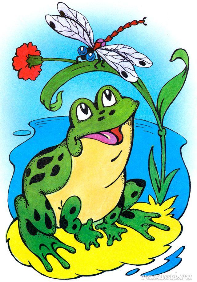 Для любимой, картинки с изображением лягушки для детского сада