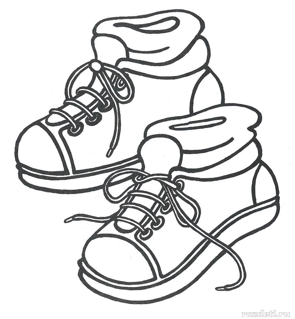 раскраска для детей 2 4 лет ботинки