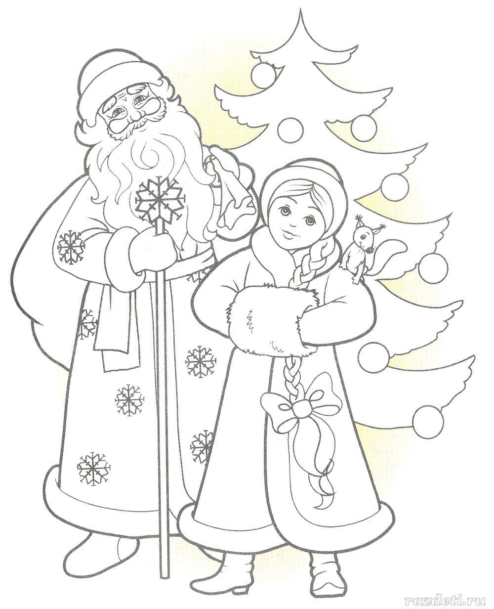 Новогодние картинки раскраска дед мороз елка и снегурочка