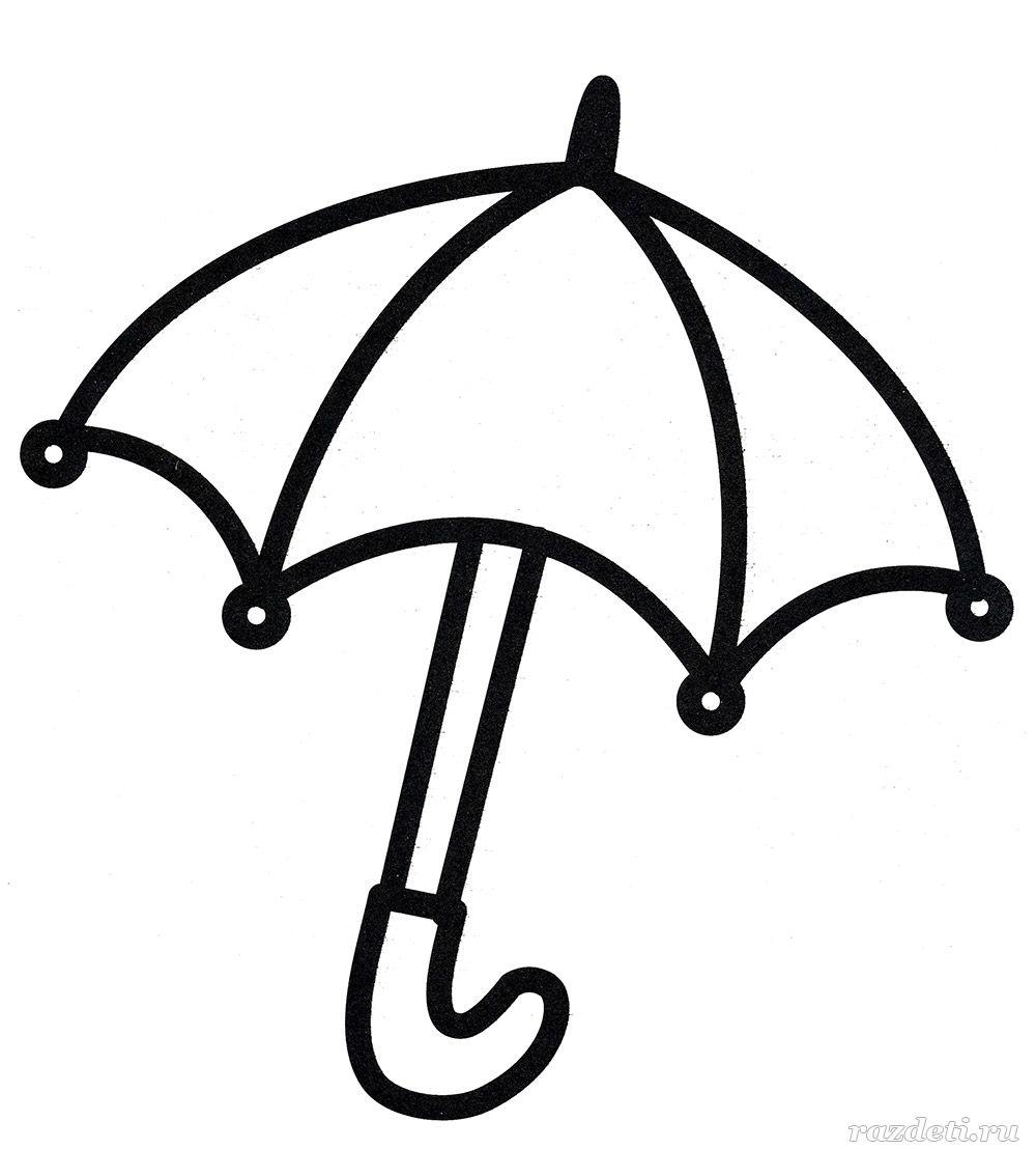 Раскраска для малышей 3-5 лет. Зонтик