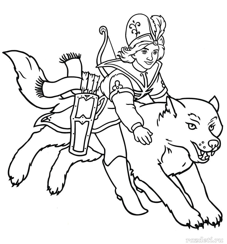 Иван Царевич и серый волк. Раскраска