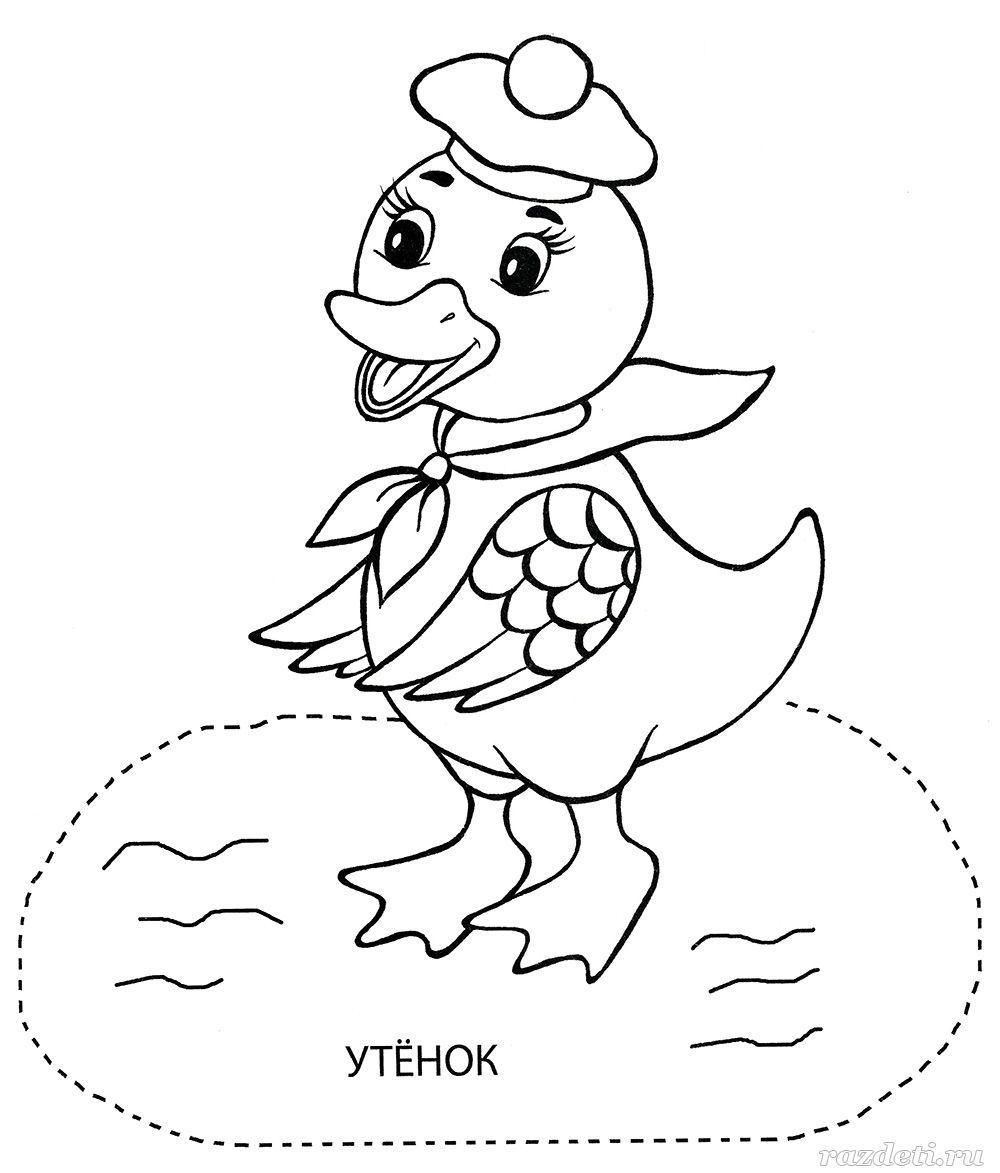 Раскраска «Игрушка Утёнок» для детей 3-5 лет