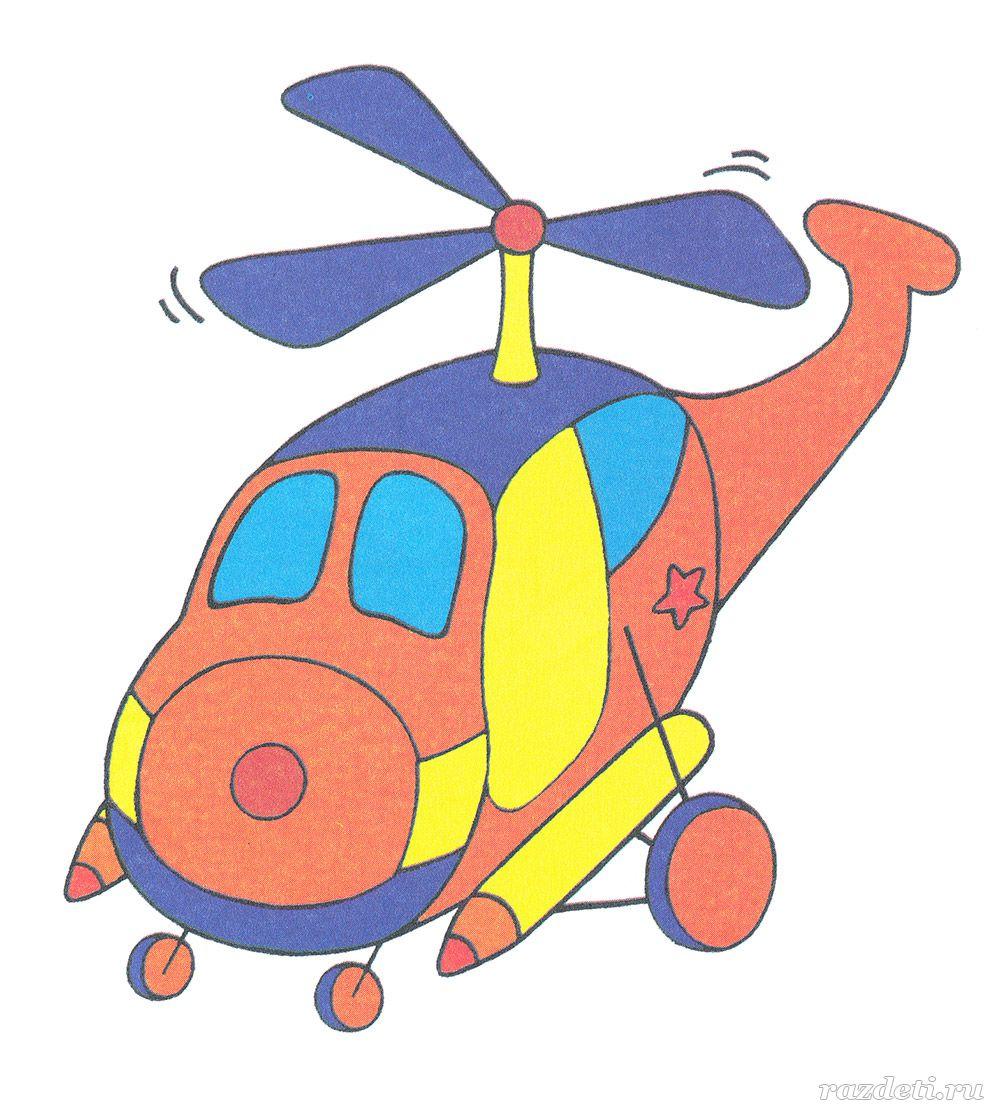 Вертолетики картинки детские