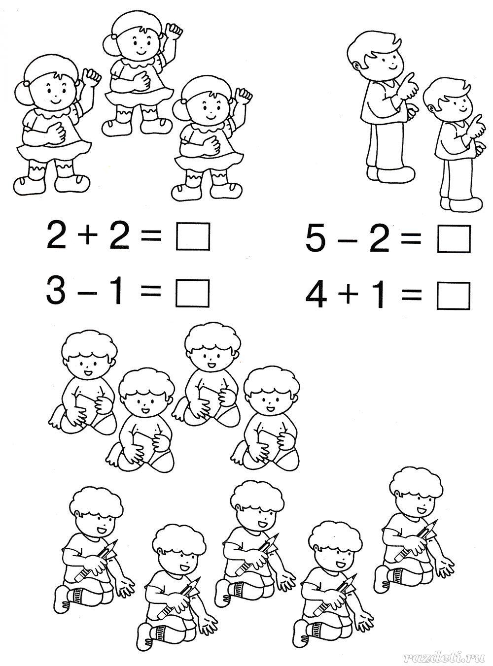 Картинки для работы по математике с дошколятами