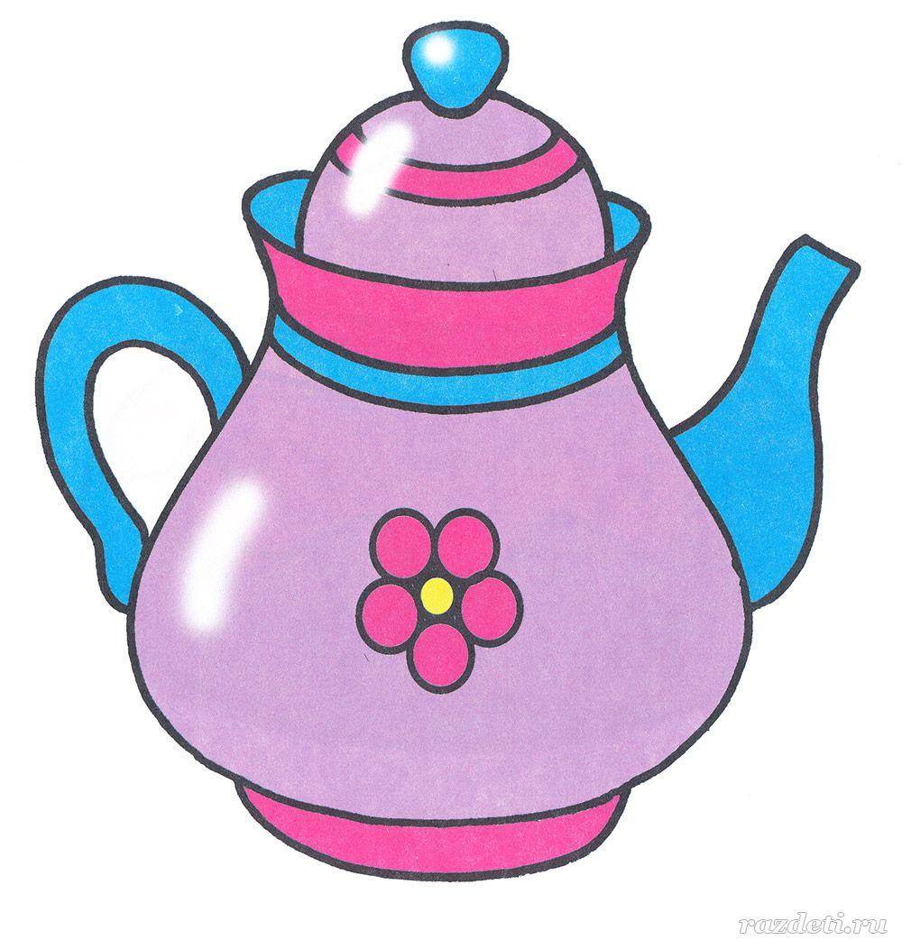 Картинки для дошкольников чайник
