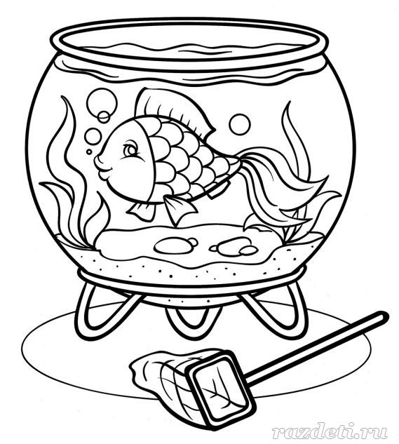 Рыбка в аквариуме. Раскраска для детей 3-5 лет