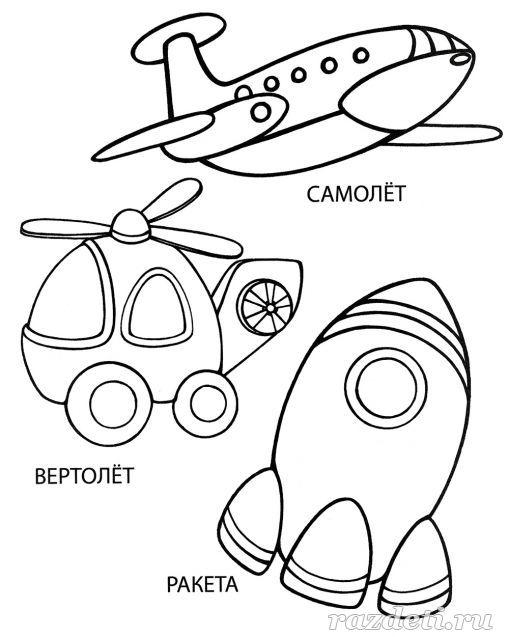 Раскраски «Игрушки» для детей 3-5 лет