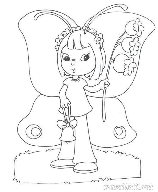 Раскраска для детей 5-7 лет. Бабочка