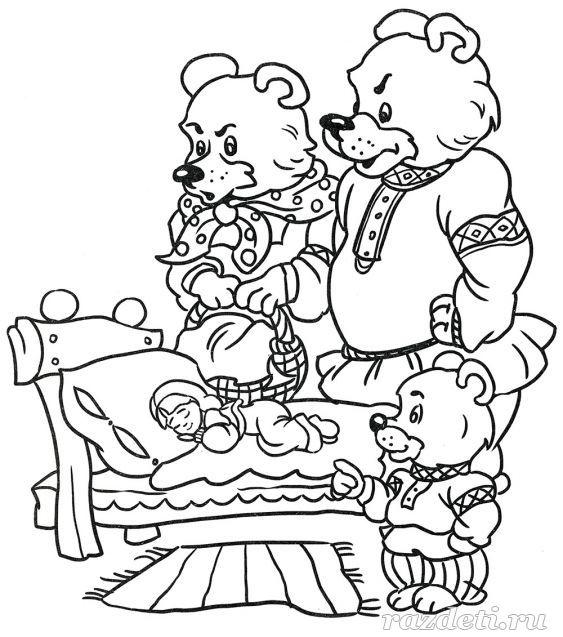 """Раскраска для детей к сказке """"Три медведя"""""""